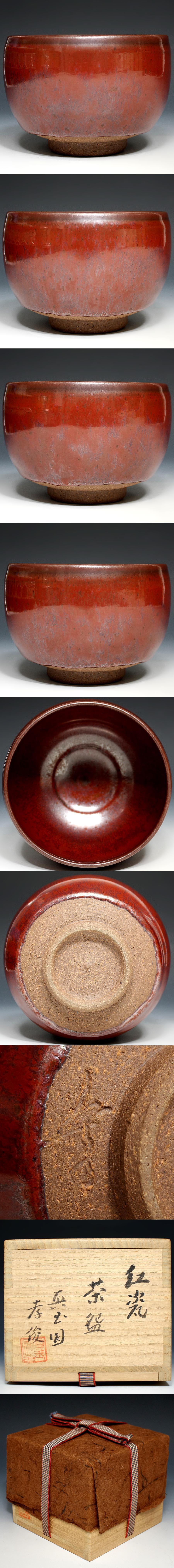 【骨董】【Y's Gallery】本物保証 名工 真玉園 『加藤孝俊』作 紅瓷 (紅磁) 茶碗 共箱 秀逸作 g132の詳細
