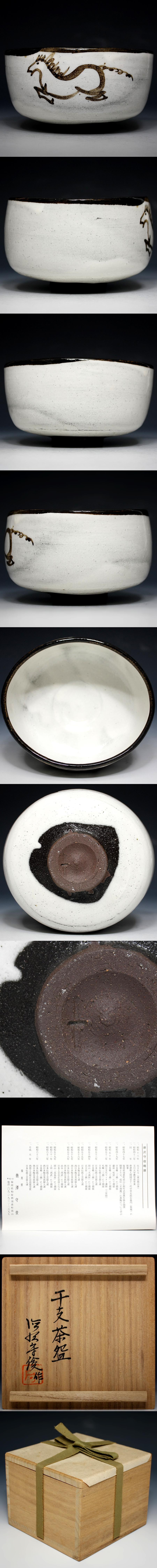 【骨董】【Y's Gallery】本物保証 徳澤守俊 須恵窯 干支 馬 茶碗 共箱 g286の詳細