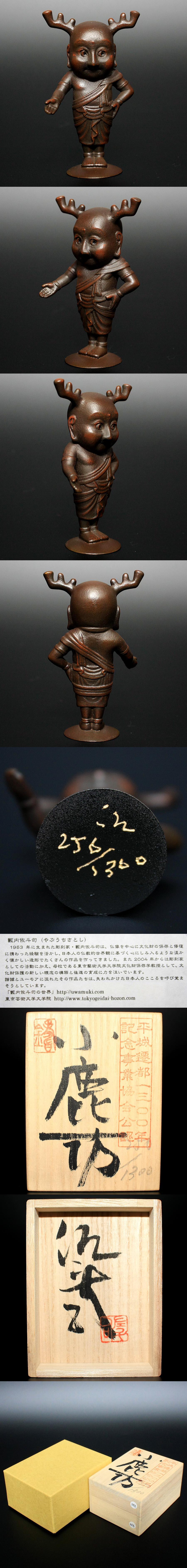 【骨董】【籔内佐斗司】 小鹿坊 256/1300 共箱の詳細