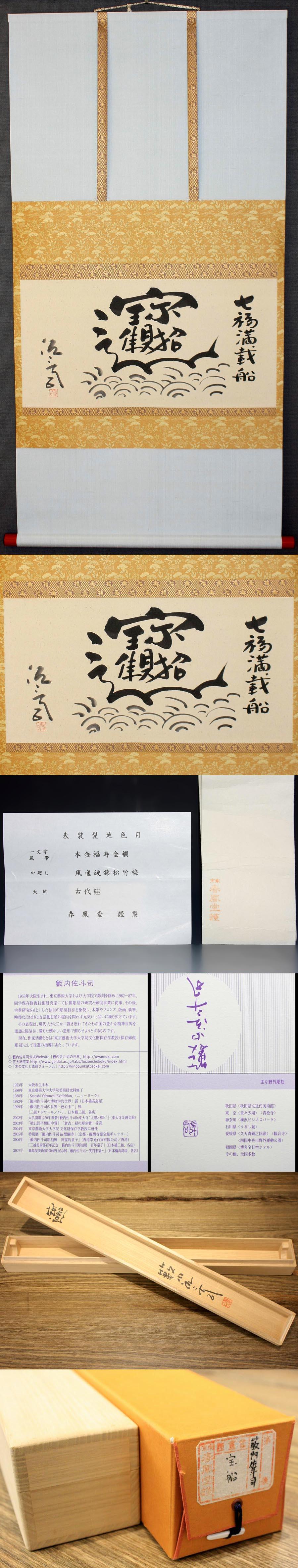 【骨董】【籔内佐斗司】 七福満載船 宝船 春鳳堂  謹製の詳細